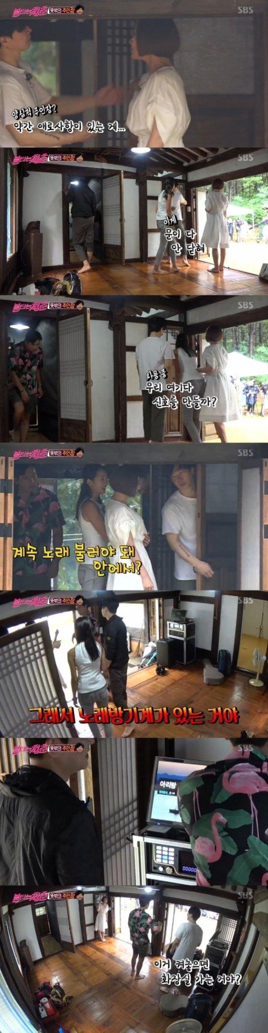 /사진=SBS 예능 프로그램 \'불타는 청춘\' 캡처