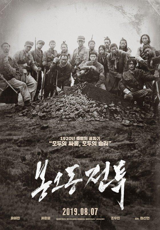 /사진=영화 \'봉오동 전투\' 포스터