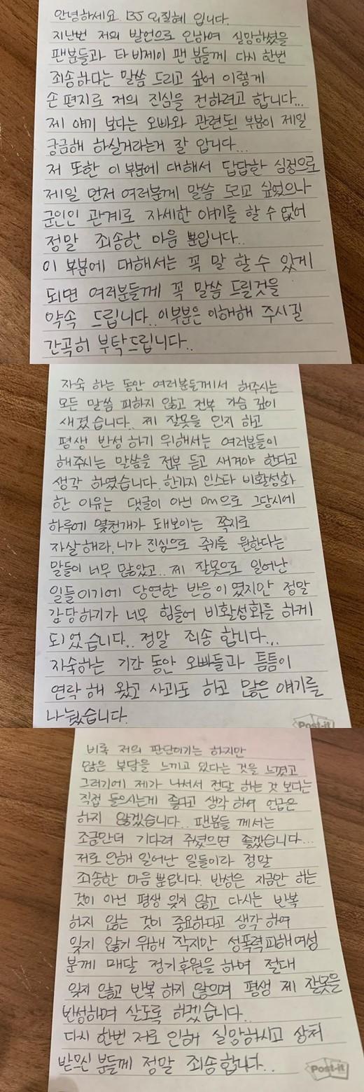 /사진= 외질혜 인스타그램