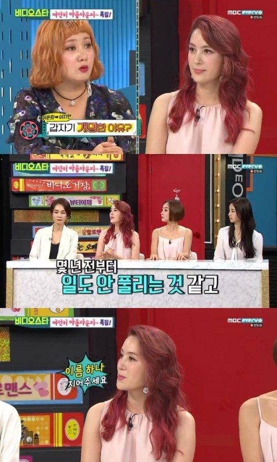 /사진=MBC에브리원 방송 화면 캡처