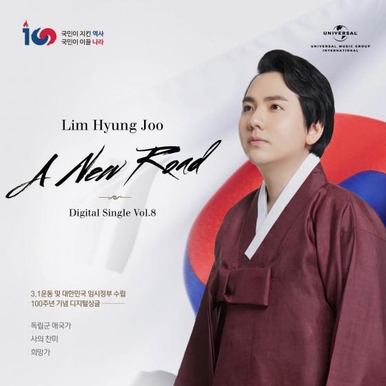 임형주, 3.1운동·임정수립 100주년 기념 싱글 광복절 발매