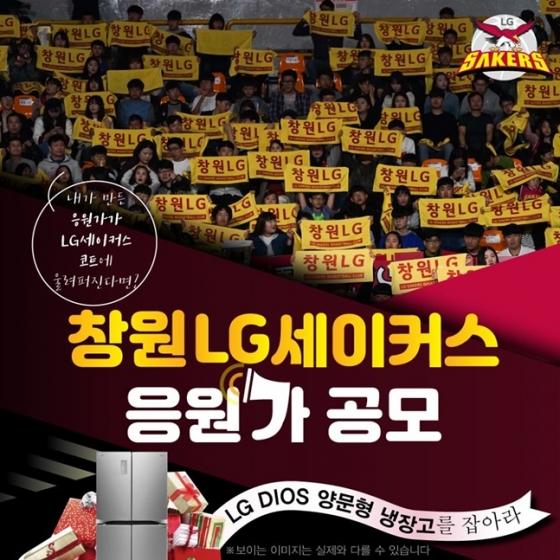 창원 LG 세이커스가 새 응원가를 공모한다. /사진=창원 LG 세이커스 제공