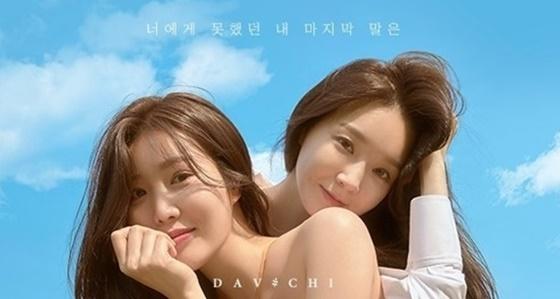 이해리(왼쪽), 강민경./사진제공=SBS