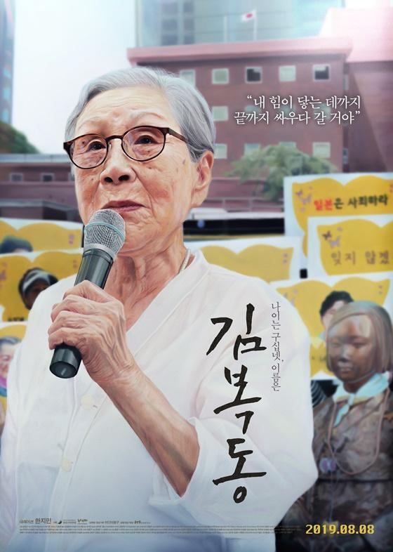 /사진=영화 '김복동' 포스터