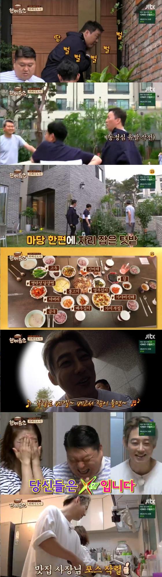/사진=JTBC 예능 프로그램 '한끼줍쇼' 방송 캡쳐
