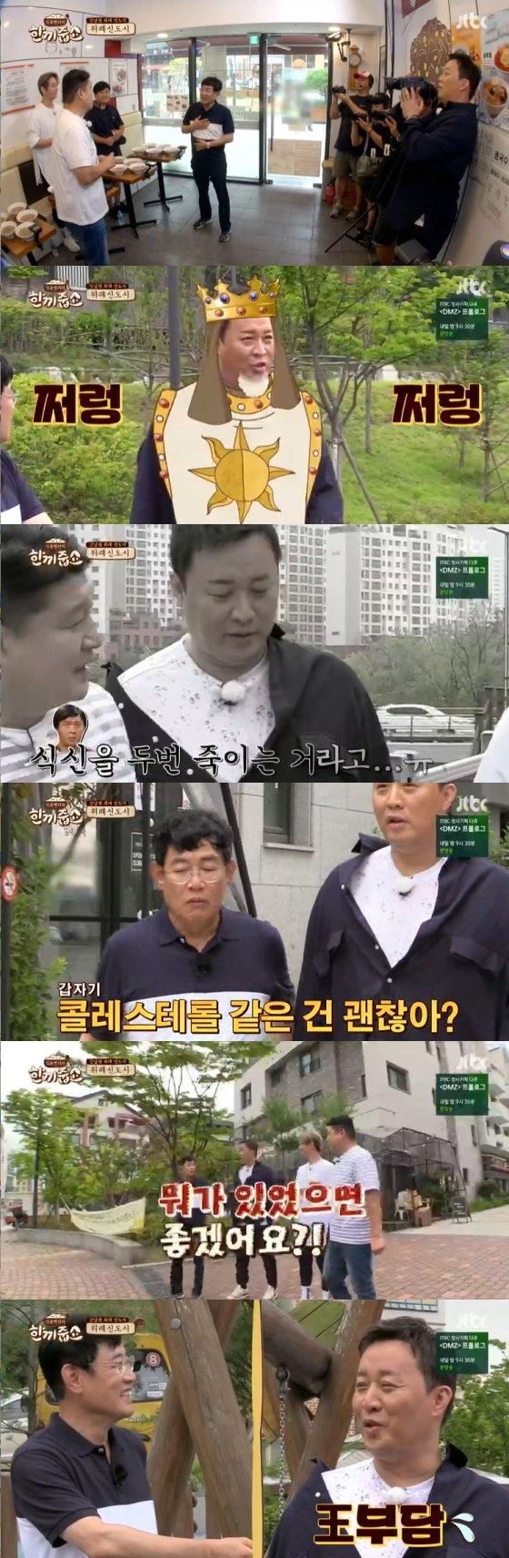 /사진=JTBC 예능 프로그램 \'한끼줍쇼\' 방송 캡쳐