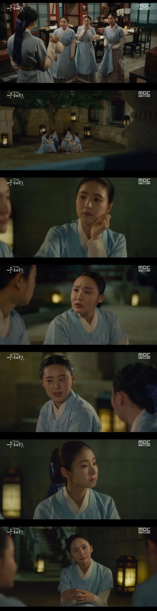 /사진=MBC 수목드라마 '신입사관 구해령' 캡처