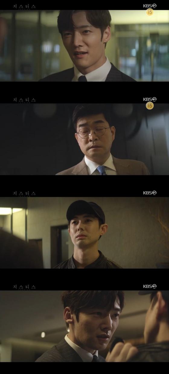 /사진=KBS 2TV 수목드라마 '저스티스' 캡처