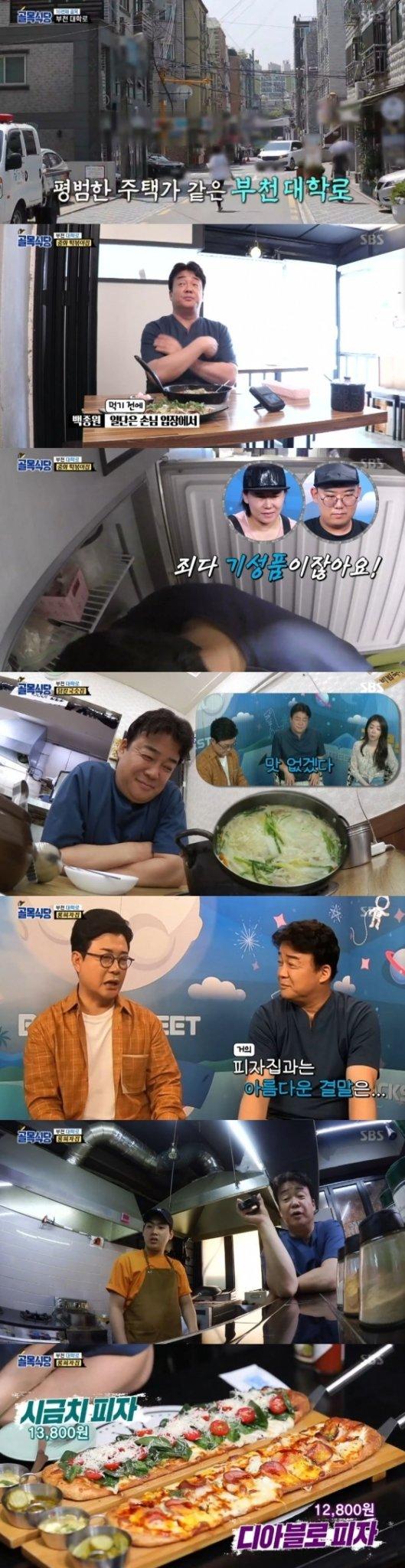 /사진=SBS 예능 프로그램 \'백종원의 골목식당\' 캡처