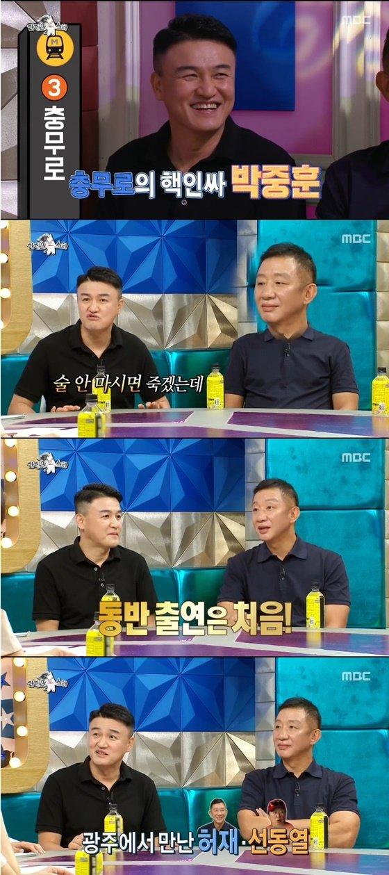 배우 박중훈 /사진=MBC \'라디오스타\' 방송화면 캡처