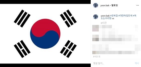 /사진=윤박 인스타그램