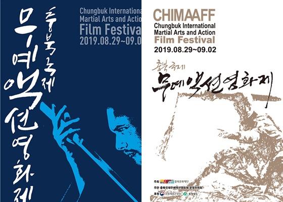 충북국제무예액션영화제가 한일 관계 악화로 당초 기획했던 일본영화 자토 이치 이미지를 담은 포스터(왼쪽)에서 다른 이미지 포스터로 바꿨다.  영화제는 당초 기획했던 자토 이치 특별전도 취소했다.