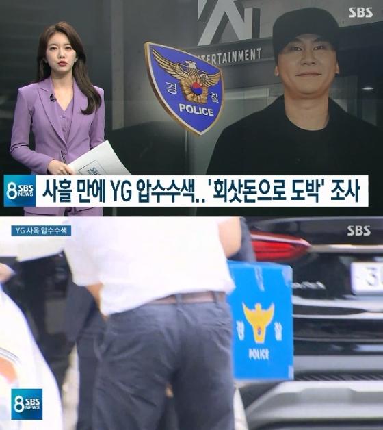 /사진=SBS 방송 화면 캡처