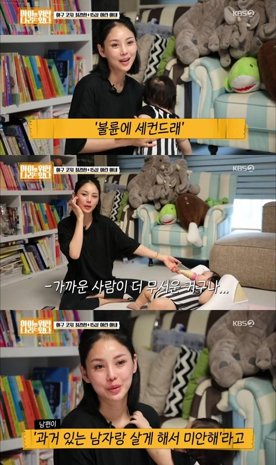 /사진= KBS 2TV 주말 예능 '아이를 위한 나라는 있다' 방송 화면