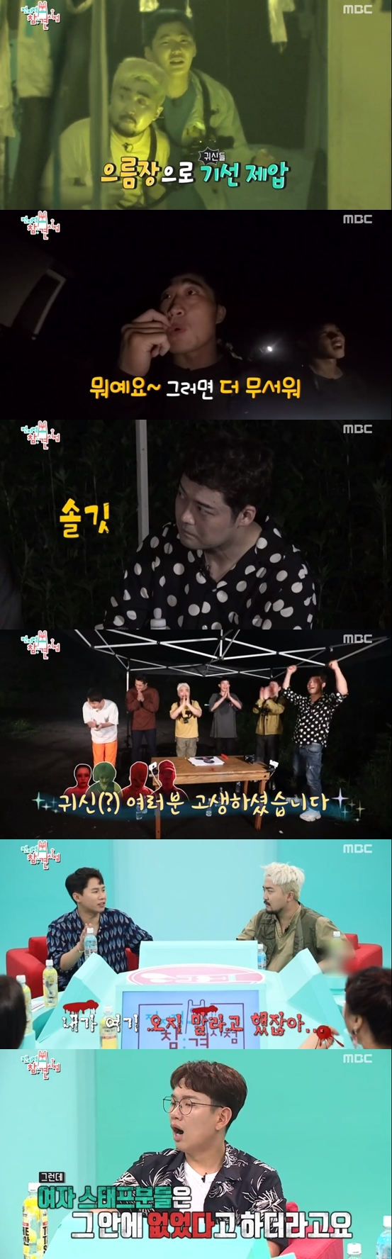 /사진=MBC 예능프로그램 '전지적 참견 시점' 방송화면 캡처