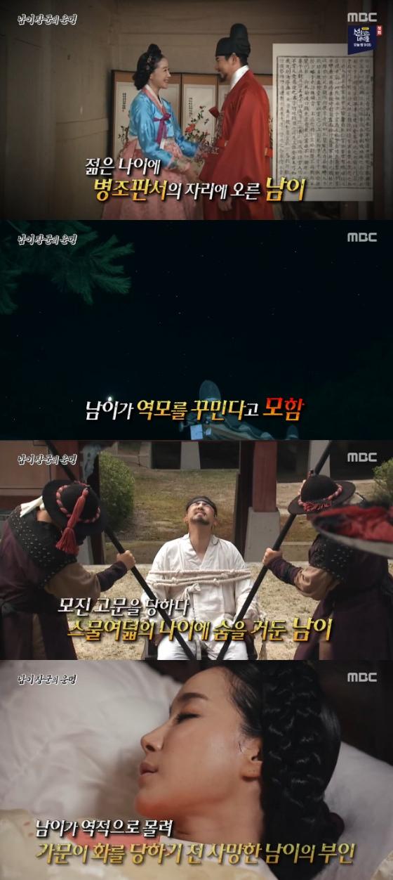 /사진=MBC '서프라이즈' 방송화면 캡처