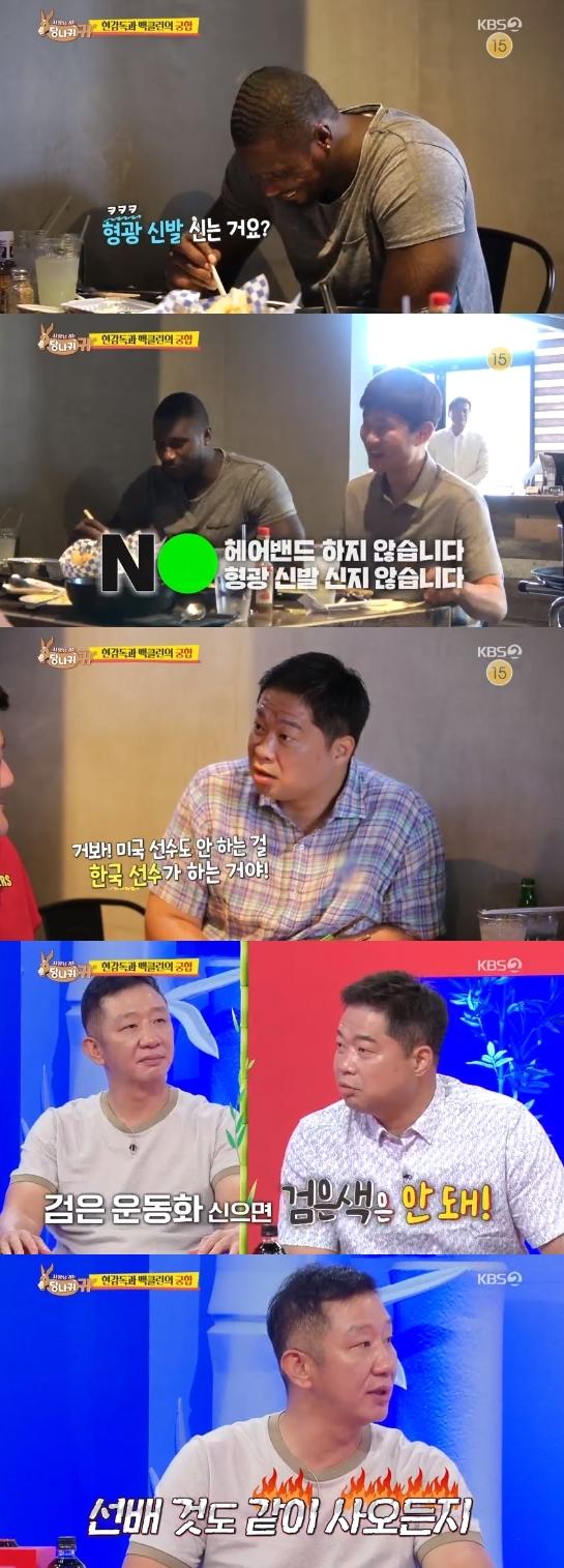 /사진=KBS 2TV 예능 프로그램 '사장님 귀는 당나귀 귀' 방송화면 캡처