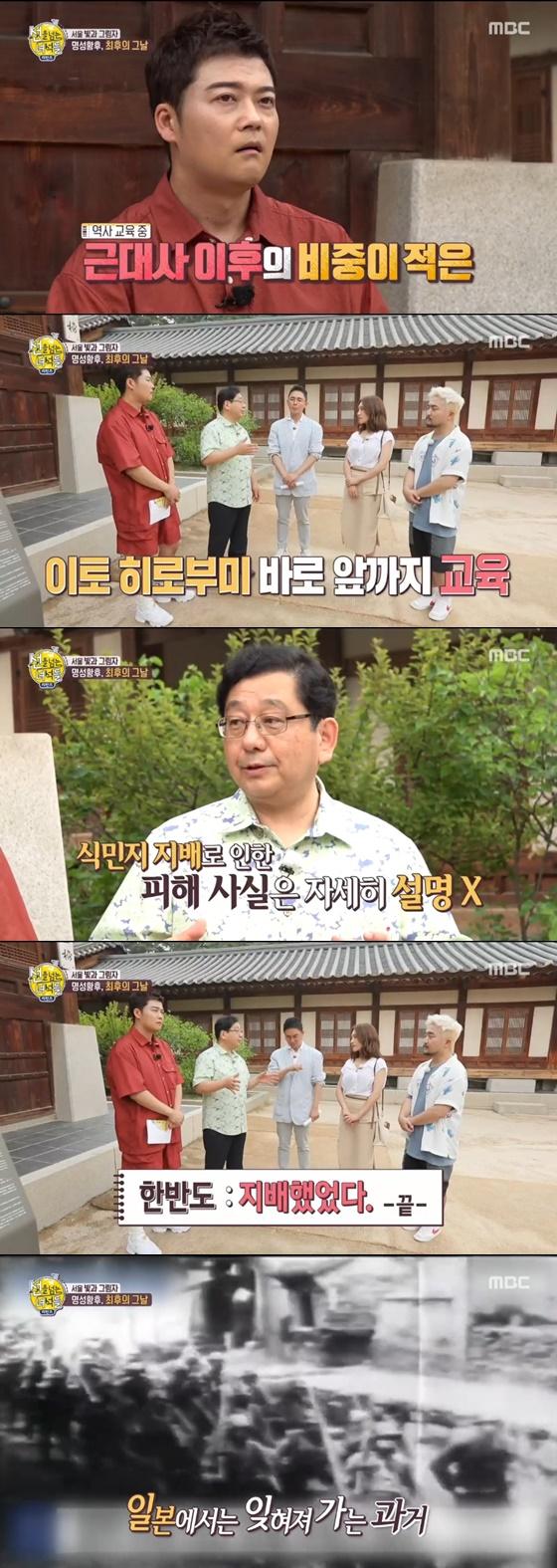 /사진= MBC 주말 예능 '선을 넘는 녀석들' 방송 화면