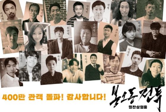 '봉오동 전투' 400만 돌파..손익분기점 돌파 초읽기