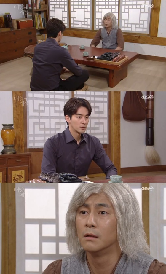KBS 2TV 일일드라마 '태양의 계절' 방송 캡쳐