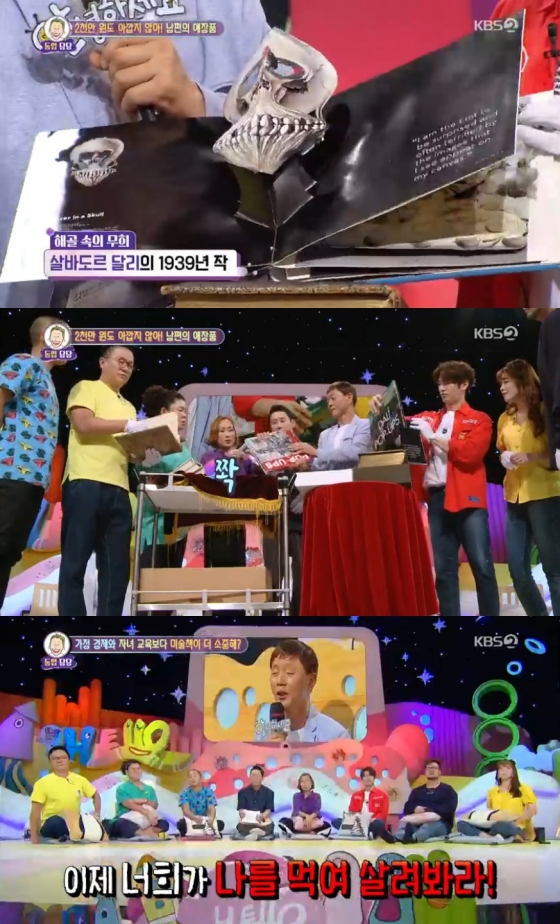 KBS 2TV 예능프로그램 '안녕하세요' 방송 캡쳐.