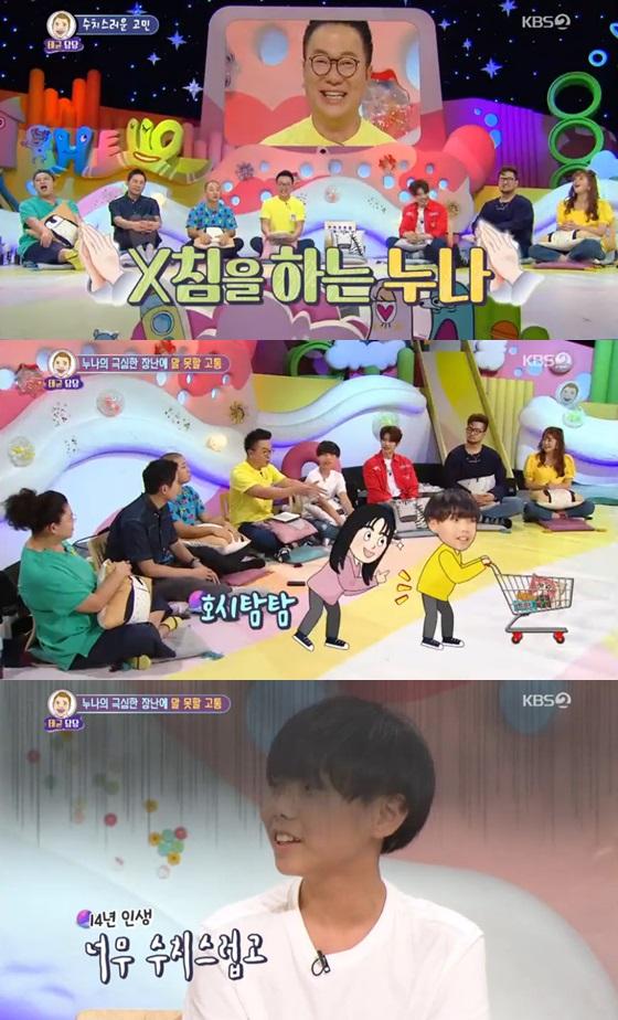 KBS 2TV '안녕하세요' 방송 화면 캡쳐
