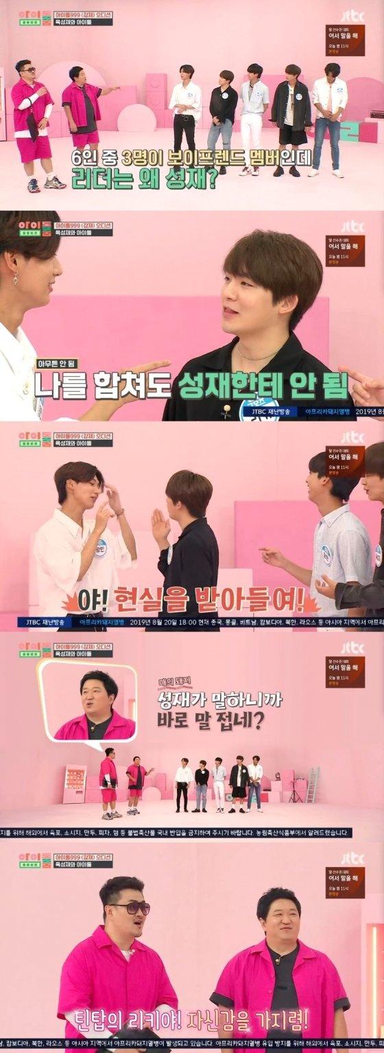 /사진=JTBC 예능 프로그램 \'아이돌룸\' 캡처
