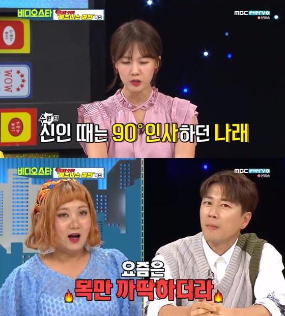 /사진=MBC every1 예능 프로그램 '비디오스타' 방송 화면 캡처