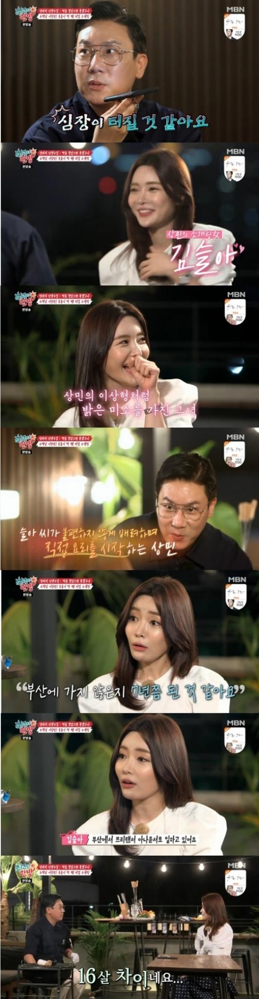 /사진=MBN 예능프로그램 '최고의 한방' 방송 화면 캡쳐