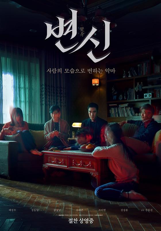 /사진=영화 '변신' 포스터