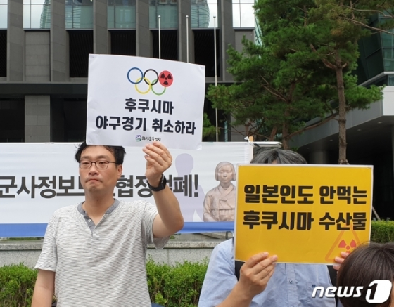 한 시민단체가 지난 13일 서울 종로구 옛 일본대사관 앞에서 방사능 위협에 노출된 2020년 도쿄 올림픽을 규탄하는 기자회견을 열었다. /사진=뉴스1
