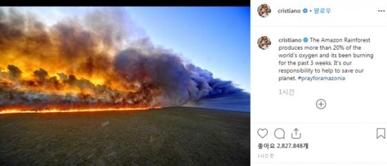 호날두가 자신의 SNS를 통해 아마존 열대우림 화재를 걱정하며 도와줄 것을 호소했다. /사진=호날두 인스타그램 캡처