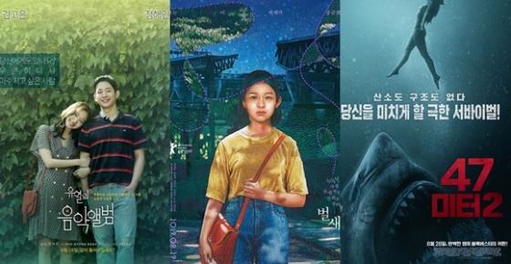 /사진='유열의 음악앨범', '벌새', '47미터2' 포스터