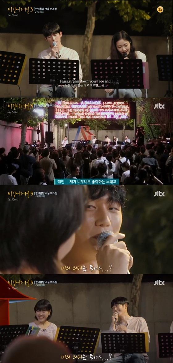 /사진= JTBC 예능프로그램 '비긴어게인3' 방송화면 캡쳐