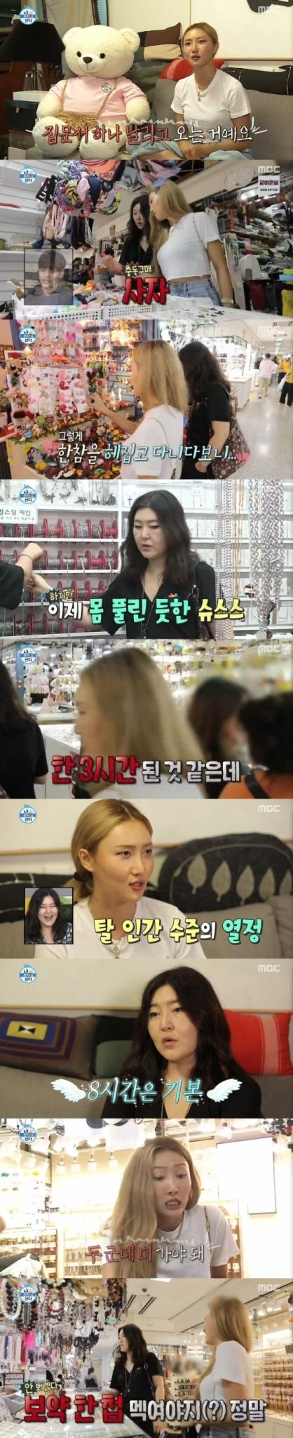 /사진=MBC 예능 프로그램 '나 혼자 산다' 캡처