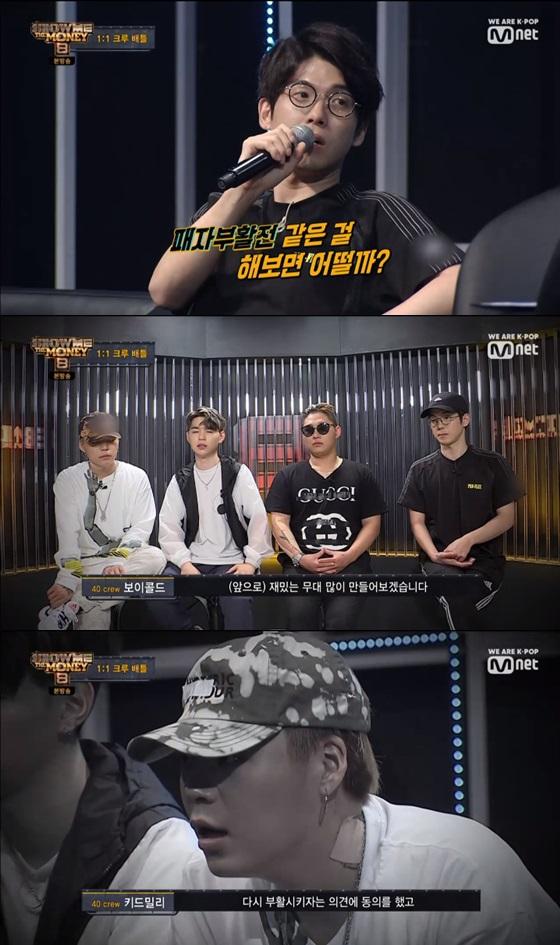 /사진=엠넷 예능프로그램 '쇼미더머니8' 방송화면 캡쳐
