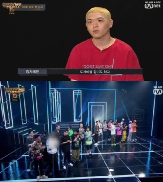 킹치메인./사진=Mnet '쇼미더머니8' 방송화면 캡처