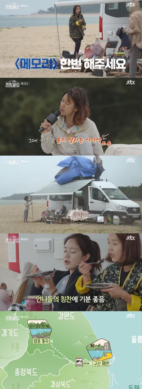 /사진=JTBC 예능 프로그램 '캠핑클럽' 방송화면 캡처