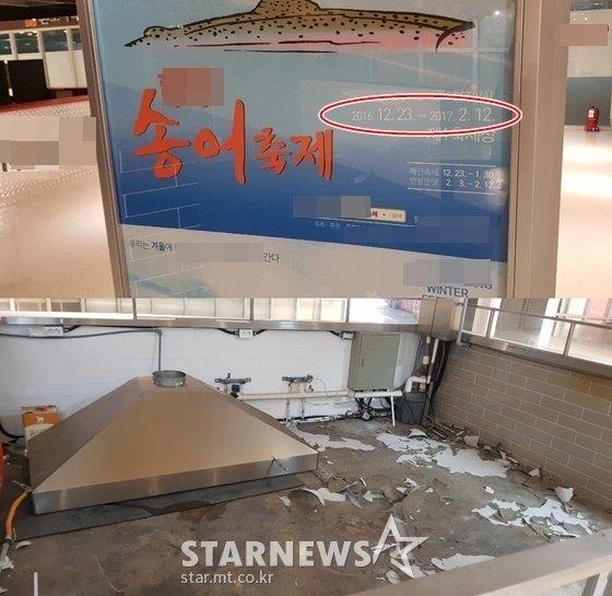 지하 1층 식당가에 남아 있는 2016년(빨간 타원) 행사 포스터(위)와 문을 닫은 점포 내부. /사진=이원희 기자
