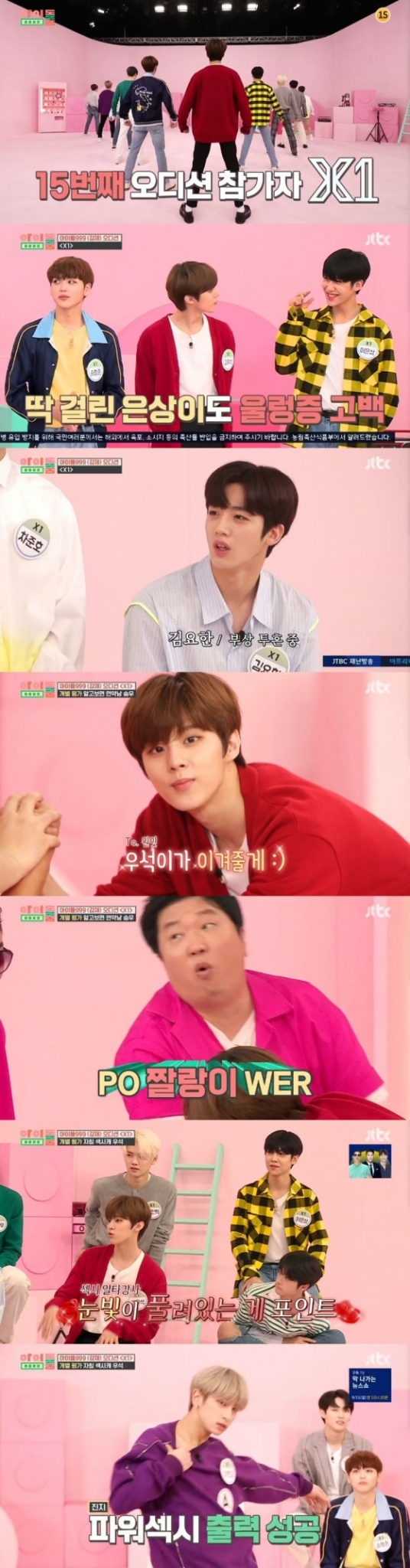 /사진=JTBC 예능 프로그램 '아이돌룸' 캡처