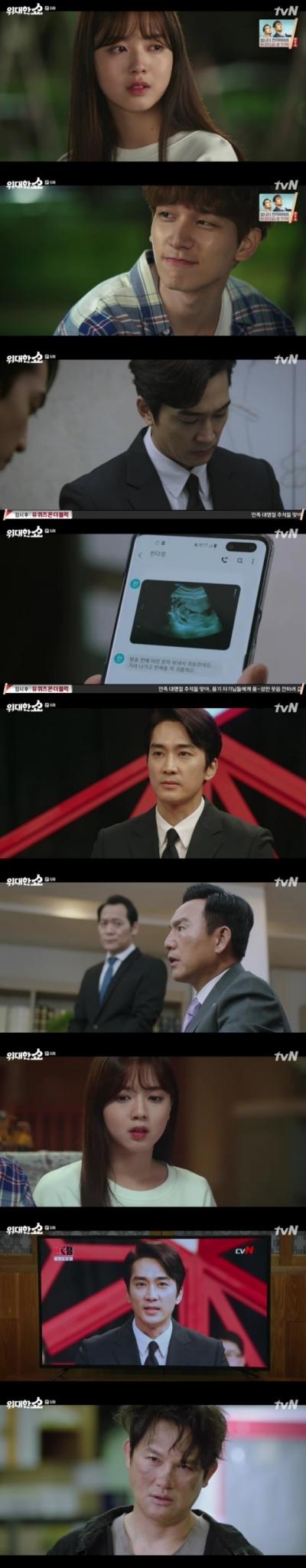 /사진=tvN 월화드라마 '위대한 쇼' 방송화면 캡쳐