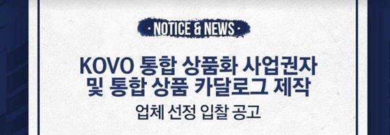 KOVO, 통합 상품화 사업권자-카탈로그 제작 업체 입찰 공고 진행 /사진=KOVO 제공