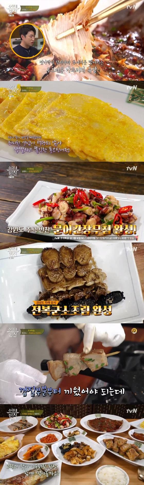 /사진=tvN 예능프로그램 '수미네 반찬' 방송화면 캡쳐.