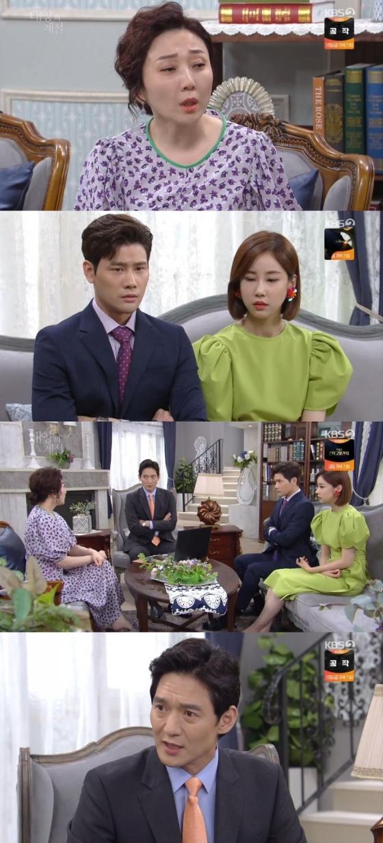 /사진=KBS 2TV 일일드라마 '태양의 계절' 캡처