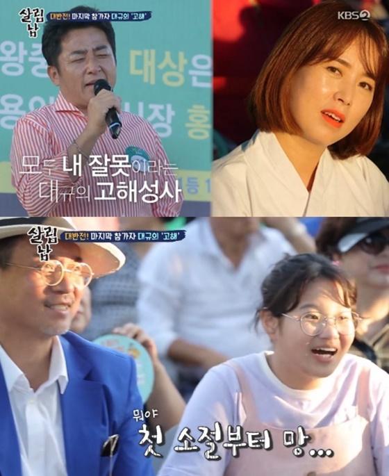 김성수와 매니저./사진=KBS 2TV '살림하는 남자들2' 방송화면 캡처