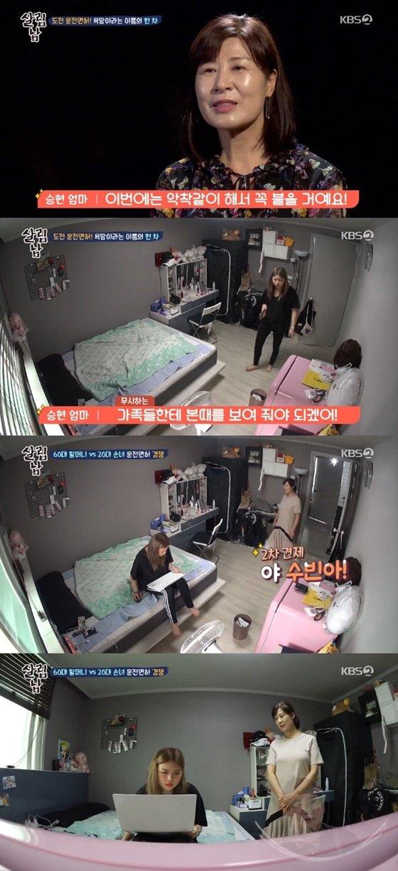 김승현 어머니와 수빈이./사진=KBS 2TV \'살림하는 남자들2\' 방송화면 캡처