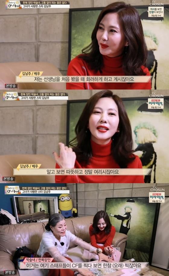 김남주./사진=TV조선 '인생다큐 마이웨이' 방송화면 캡처