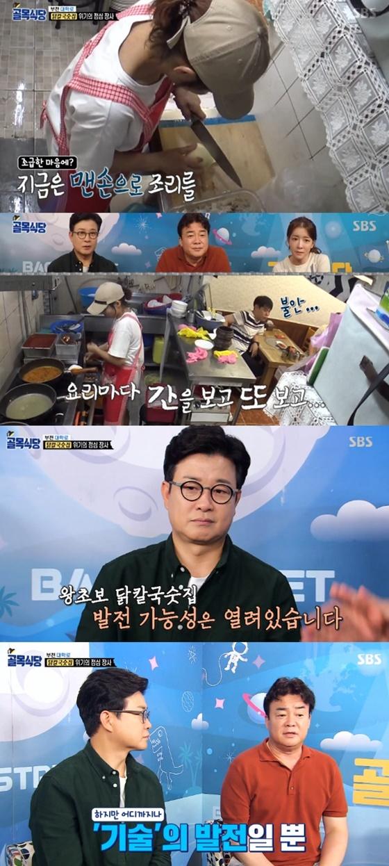 /사진=SBS '백종원의 골목식당' 방송화면 캡처