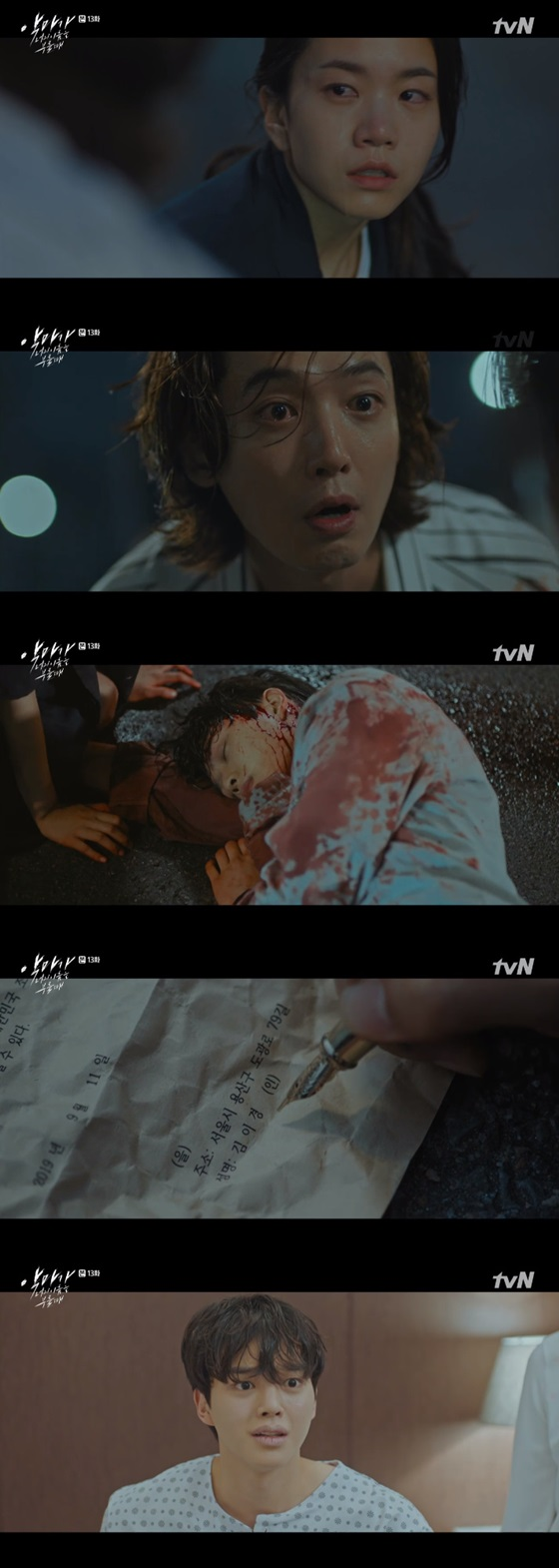 /사진=tvN 수목드라마 '악마가 너의 이름을 부를 때' 방송화면 캡쳐.