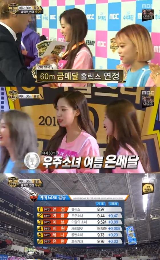 /사진=MBC '2019 추석특집 아이돌스타 선수권대회' 방송화면 캡처